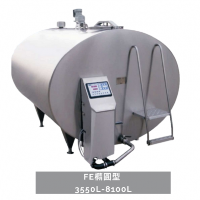 FE橢圓型  3550L-8100L冷凍儲乳桶.png
