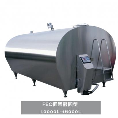 FEC框架橢圓型  10000L-16000L冷凍儲乳桶.png