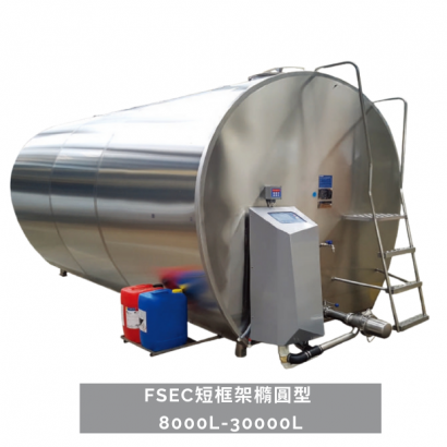 FSEC短框架橢圓型  8000L-30000L冷凍儲乳桶.png