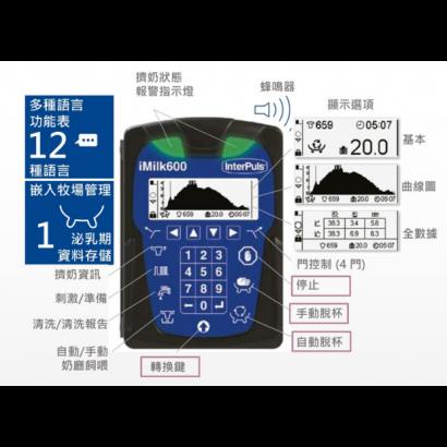 iMilk600 MMV 榨乳機控制系統-2.png