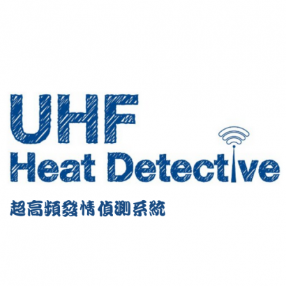 UHF發情偵測-1.png